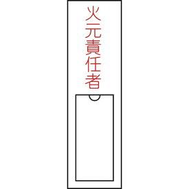 日本緑十字 JAPAN GREEN CROSS 緑十字 氏名(指名)標識 火元責任者 150×30mm エンビ 差込式 046100