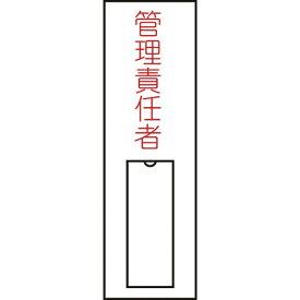日本緑十字 JAPAN GREEN CROSS 緑十字 氏名(指名)標識 管理責任者(縦) 100×30mm エンビ 差込式 046015