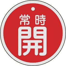 日本緑十字 JAPAN GREEN CROSS 緑十字 バルブ開閉札 常時開(赤) 80mmΦ 両面表示 アルミ製 158031