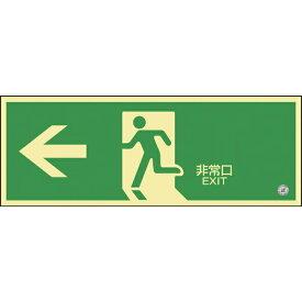 日本緑十字 JAPAN GREEN CROSS 緑十字 中輝度蓄光避難誘導標識 ←非常口 120×360mm 塩ビ 消防認定品 068803