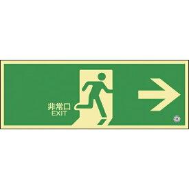 日本緑十字 JAPAN GREEN CROSS 緑十字 中輝度蓄光避難誘導標識 非常口→ 120×360mm 塩ビ 消防認定品 068802
