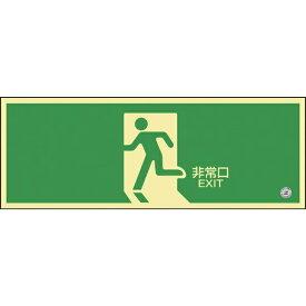 日本緑十字 JAPAN GREEN CROSS 緑十字 中輝度蓄光避難誘導標識 非常口 120×360mm 塩ビ 消防認定品 068801