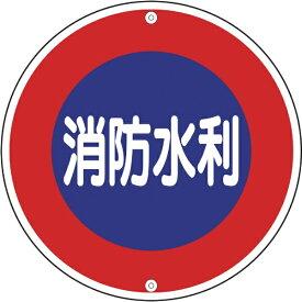 日本緑十字 JAPAN GREEN CROSS 緑十字 消防標識 消防水利 600mmΦ スチール 067030