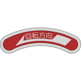 日本緑十字 JAPAN GREEN CROSS 緑十字 機器銘板(矢印銘板) 回転方向←(右矢印) 15×80mm アルミ 128100