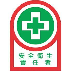 日本緑十字 JAPAN GREEN CROSS 緑十字 ヘルメット用ステッカー 安全衛生責任者 35×25mm 10枚組 233084