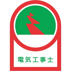 日本緑十字 JAPAN GREEN CROSS 緑十字 ヘルメット用ステッカー 電気工事士 35×25mm 10枚組 オレフィン 233033