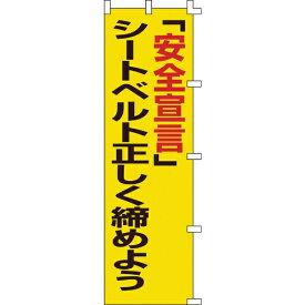 日本緑十字 JAPAN GREEN CROSS 緑十字 のぼり旗 「安全宣言」シートベルト正しく締めよう 1500×450mm 255005