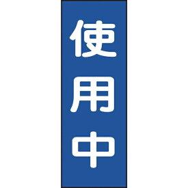 日本緑十字 JAPAN GREEN CROSS 緑十字 修理・点検マグネット標識 使用中 250×80mm 086010