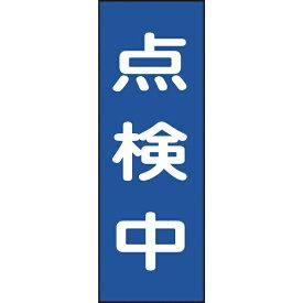 日本緑十字 JAPAN GREEN CROSS 緑十字 修理・点検マグネット標識 点検中 250×80mm 086008