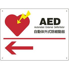 日本緑十字 JAPAN GREEN CROSS 緑十字 AED設置・誘導標識 自動体外式除細動器← 225×300mm PET 366001