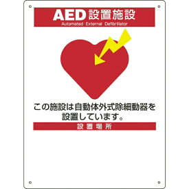 日本緑十字 JAPAN GREEN CROSS 緑十字 AED設置・誘導標識 設置施設・設置場所○○ 300×225mm PET 366010