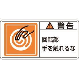日本緑十字 JAPAN GREEN CROSS 緑十字 PL警告ステッカー 警告・回転部手を触れるな 35×70mm 10枚組 203115