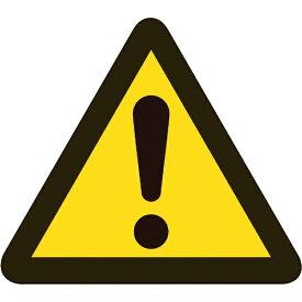 日本緑十字 JAPAN GREEN CROSS 緑十字 PL警告ステッカー !警告(注意・危険) 25mm三角 10枚組 203001