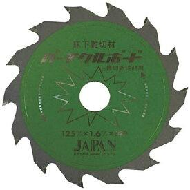 チップソージャパン TIP SAW JAPAN チップソージャパン パ−チクルボ−ド用 PB-125