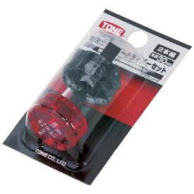 TONE トネ TONE 超ミニスタビードライバーセット 2pcs SSD2《※画像はイメージです。実際の商品とは異なります》