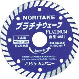ノリタケ Noritake ノリタケ ダイヤモンドカッター スーパーリトルシリーズ プラチナウェーブ 3S0US40PLAT00