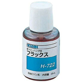 ホーザン HOZAN HOZAN フラックス H-722《※画像はイメージです。実際の商品とは異なります》