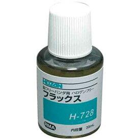 ホーザン HOZAN HOZAN フラックス 鉛フリーハンダ用 H-728《※画像はイメージです。実際の商品とは異なります》