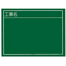 TJMデザイン タジマ 工事用黒板 横02型 (工事名) KB6-Y02