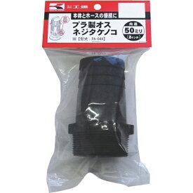 工進 KOSHIN 工進 プラ製オスネジタケノコ50ミリ PA-044