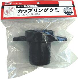 工進 KOSHIN 工進 同径カップリングクミ50×50 PA-095
