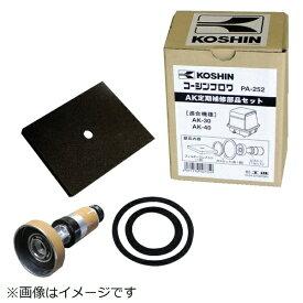 工進 KOSHIN 工進 ブロワアフターパーツ 定期補修部品セット PA-252《※画像はイメージです。実際の商品とは異なります》