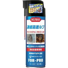 KURE 呉工業 KURE 凍結浸透ルブ NO1433