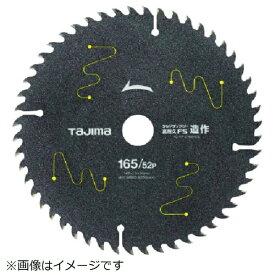 TJMデザイン タジマ タジマチップソー 高耐久FS 造作用 165−52P TC-KFZ16552《※画像はイメージです。実際の商品とは異なります》