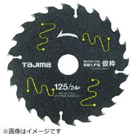 TJMデザイン タジマ タジマチップソー 高耐久FS 仮枠用 125−24P TC-KFK12524《※画像はイメージです。実際の商品とは異なります》