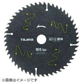 TJMデザイン タジマ タジマチップソー 高耐久FS 仮枠用 165−52P TC-KFK16552《※画像はイメージです。実際の商品とは異なります》