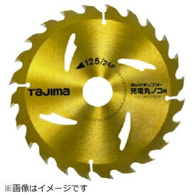 TJMデザイン タジマ タジマチップソー 充電丸鋸用 125−24P TC-JM12524《※画像はイメージです。実際の商品とは異なります》