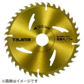 TJMデザイン タジマ タジマチップソー 充電丸鋸用 125−40P TC-JM12540《※画像はイメージです。実際の商品とは異なります》