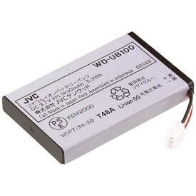ケンウッド KENWOOD ケンウッド バッテリーパック(WD‐D10TR専用) WD-UB100