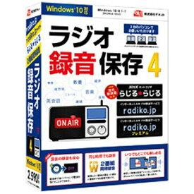 デネット De-Net 〔Win版〕 ラジオ 録音 保存 4[ラジオロクオンホゾン4]