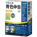【あす楽対象】【送料無料】 ビズソフト 〔Win版〕 ツカエル青色申告SUPER 17