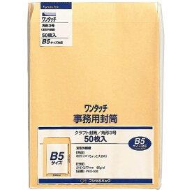 マルアイ MARUAI ワンタッチ事務用封筒 角3 B5サイズ