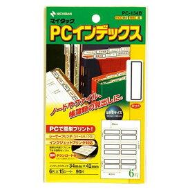 ニチバン NICHIBAN セルフラベル PCインデックス マイタック 青枠 PC-134B [15シート /6面]