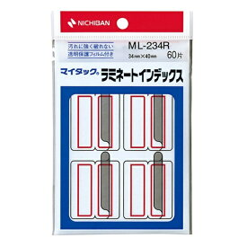 ニチバン NICHIBAN セルフラベル ラミネートインデックス マイタック 赤枠 ML-234R [10シート /6面]