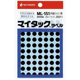 ニチバン NICHIBAN カラーラベル マイタック 黒 ML-1516 [15シート /70面]
