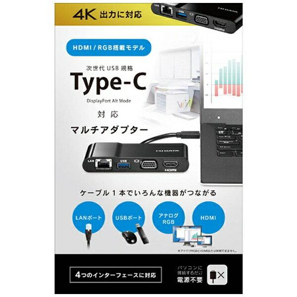 【送料無料】 I-O DATA アイ・オー・データ [USB-C オス→メス HDMI 4K / アナログRGB / LAN / USB-A]3.1 Gen1変換アダプタ ブラック US3C-UERGB/H