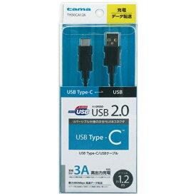 多摩電子工業 Tama Electric 1.2m[USB-C ⇔ USB-A]2.0ケーブル 充電・転送 ブラック TH30CA12K