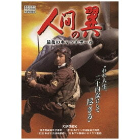 ローランズフィルム Rolans Film 人間の翼 最後のキャッチボール 【DVD】