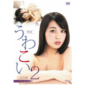 エスピーオー SPO 映画 うわこい2 完全版 DVD-BOX 【DVD】