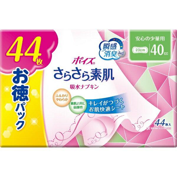 日本製紙クレシア crecia Poise(ポイズ)ライナー さらさら吸水 スリム 安心の少量用 お徳パック 44枚入