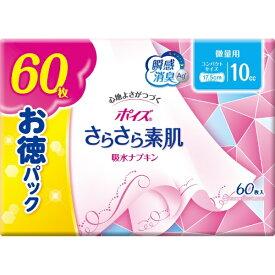 日本製紙クレシア crecia Poise(ポイズ)ライナー さらさら吸水 スリム 微量用 お徳パック 60枚入