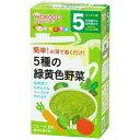 和光堂 手作り応援 5種の緑黄色野菜
