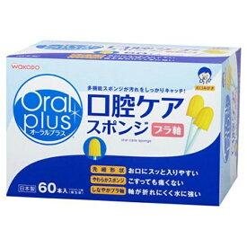 アサヒグループ食品 Asahi Group Foods オーラルプラス(Oral plus) 口腔ケアスポンジ 60本