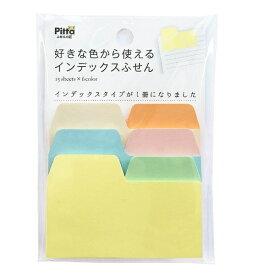 クラスタージャパン Cluster Japan 好きな色からインデックスふせんパステル1