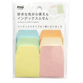 クラスタージャパン Cluster Japan 好きな色からインデックスふせんパステル2