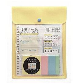 クラスタージャパン Cluster Japan 付箋ノート用ルーズリーフセット イエロー